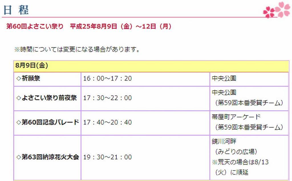 第60回 高知よさこい祭り2013 8月9日 日程