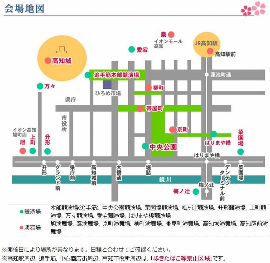第60回 高知よさこい祭り2013 主要演舞場地図