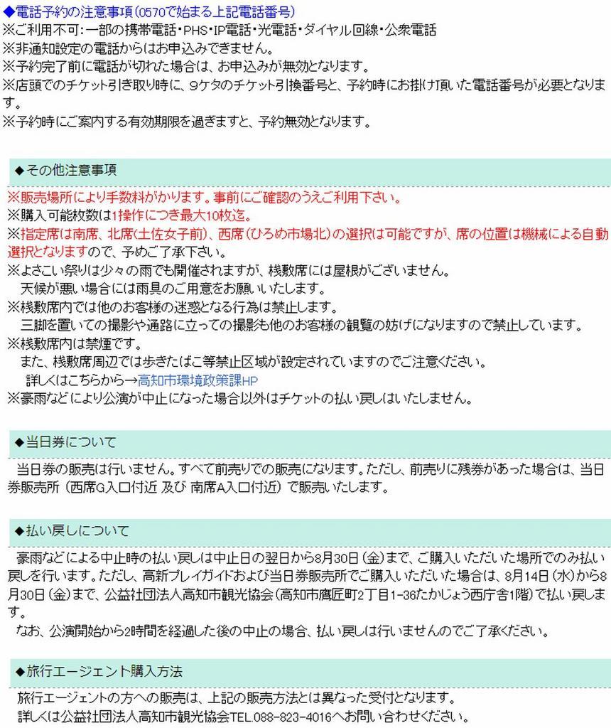 第60回 高知よさこい祭り2013 追手筋競演場 有料桟敷席入場券について 3