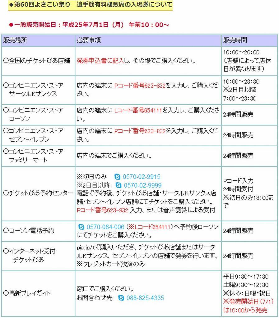 第60回 高知よさこい祭り2013 追手筋競演場 有料桟敷席入場券購入方法 2
