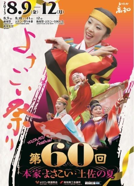第60回高知よさこい祭り2013 ポスター