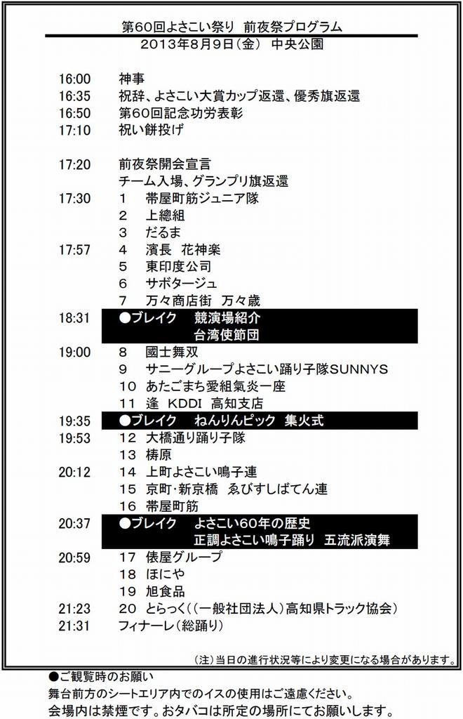 第60回高知よさこい祭り2013 前夜祭プログラム