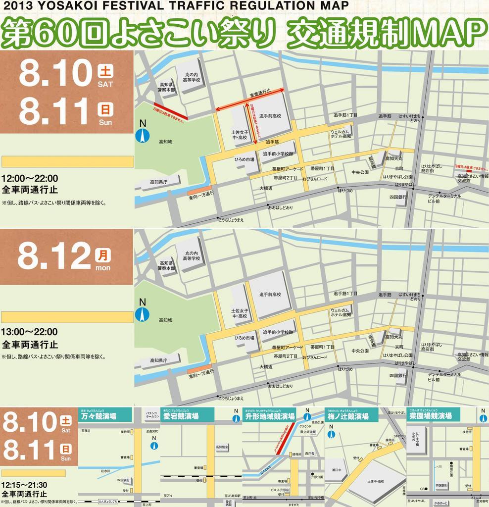 第60回高知よさこい祭り2013 交通規制・通行止めマップ
