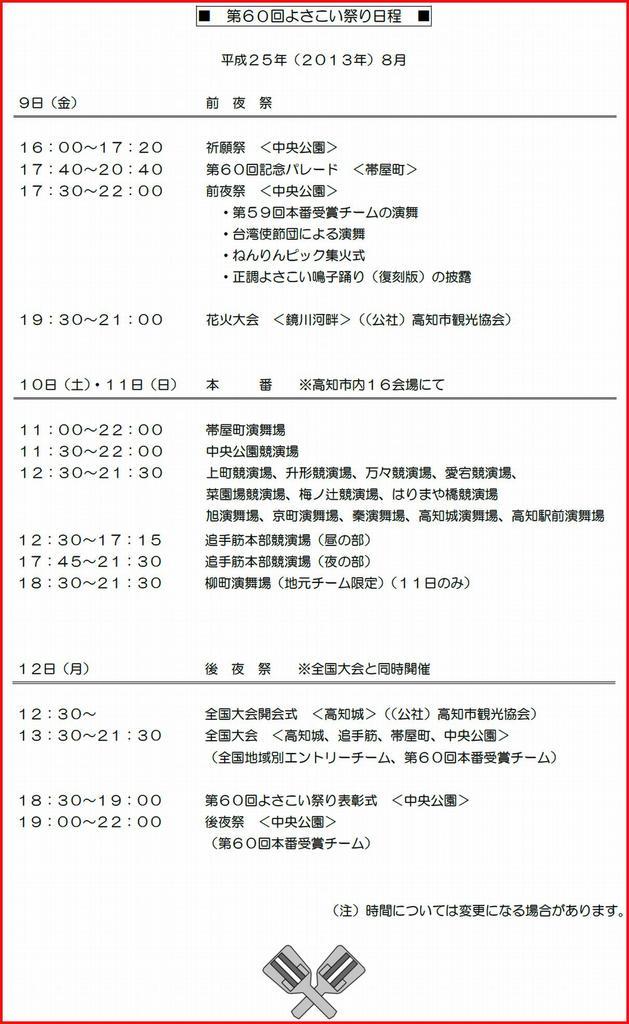 第60回高知よさこい祭り2013 総合日程