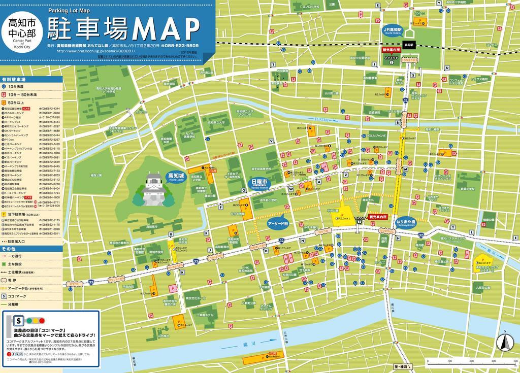 高知市中心部 駐車場マップ