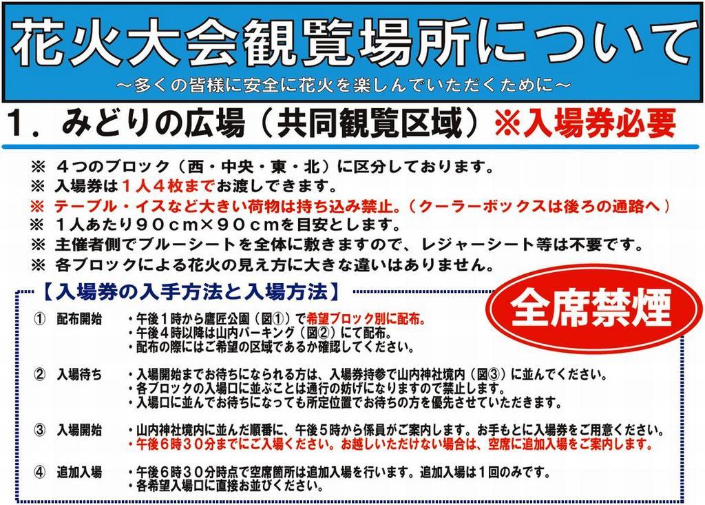 高知市納涼花火大会2013 観覧場所と入場券配布方法 1