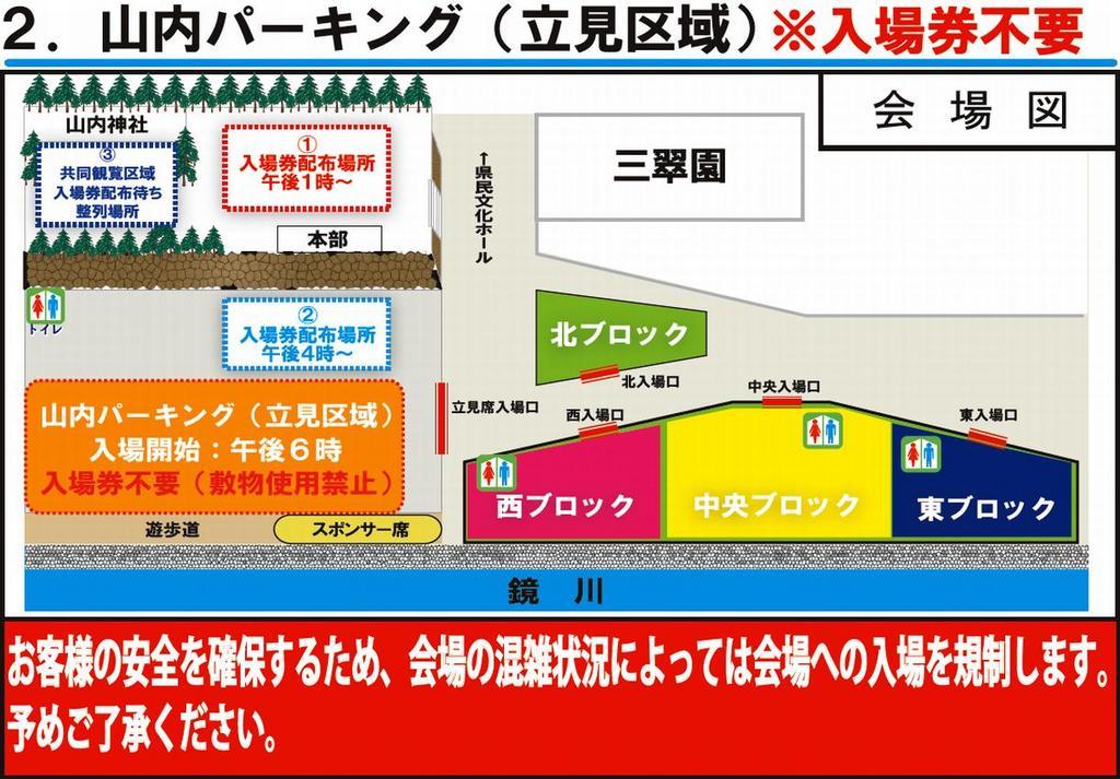 高知市納涼花火大会2013 観覧場所と入場券配布方法 2