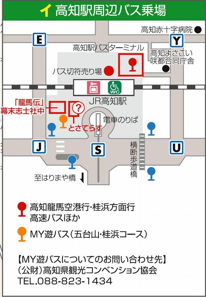 高知駅周辺 バス乗り場詳細図